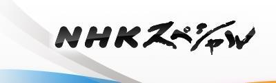 NHKスペシャル2