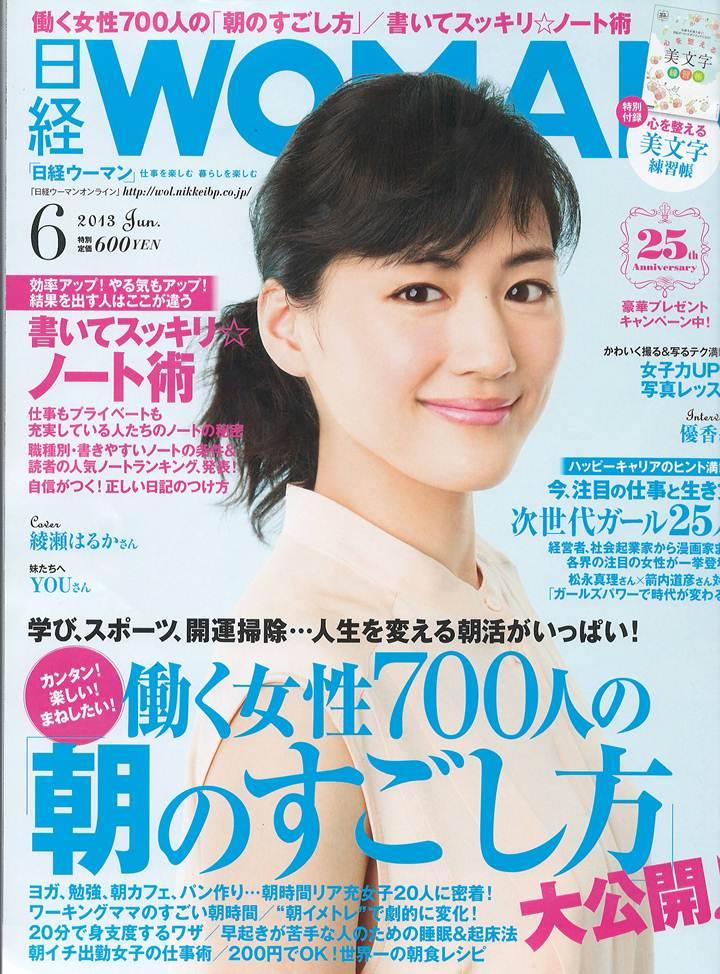 日経WOMAN1