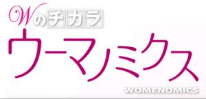 Wのチカラ ウーマノミクス|BSジャパン