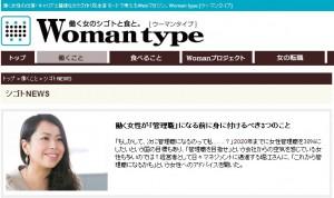 Womantype_140711_01