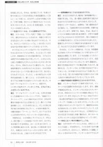 kigyoutojinzai_140905_03