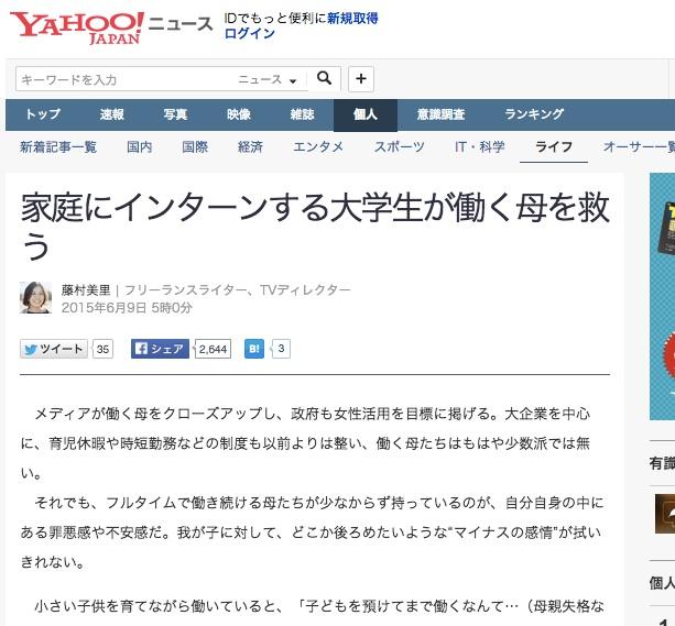 家庭にインターンする大学生が働く母を救う_藤村美里__-_個人_-_Yahoo_ニュース