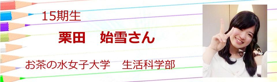15期 栗田体験談
