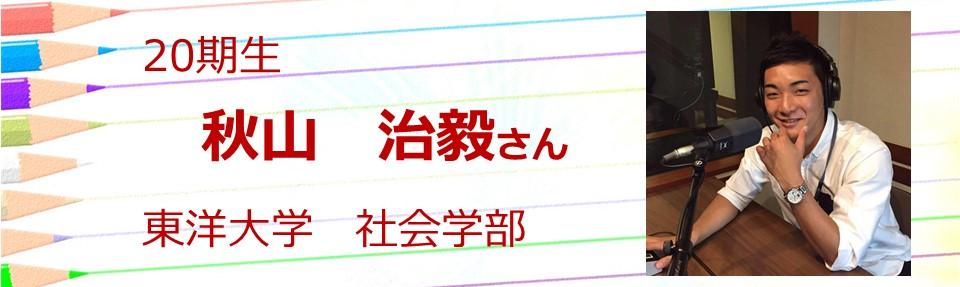 【8.28】秋山くん体験談