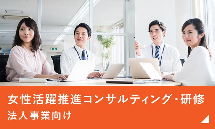 女性活躍推進コンサルティング・研修
